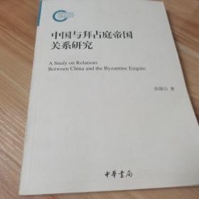 中国与拜占庭帝国关系研究:国家社科基金后期资助项目