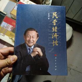 民營經濟論(16開精裝簽贈本)