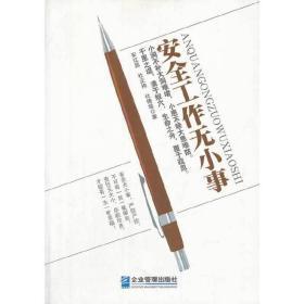 正版二手安全工作无小事安红昌企业管理出版社9787516406526