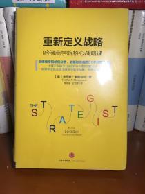 重新定义战略:哈佛商学院核心战略课