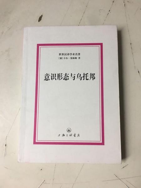 世界汉译学术名著:意识形态与乌托邦