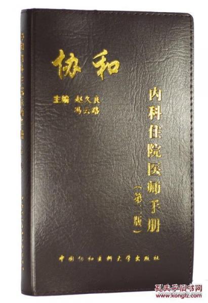 协和内科住院医师手册(第2版)