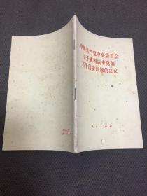 中國共產黨中央委員會關于建國以來黨的若干歷史問題的決議  [無劃痕  自然舊]