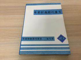 中国职教期刊要览
