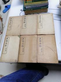 左传句解(民国三年)6册全