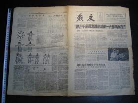 1958年朝鲜中文报纸《战友》(第52期),刊登志愿军在朝鲜情况,抗美援朝文献