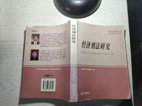经济刑法研究