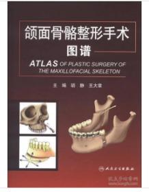 颌面骨骼整形手术图谱 (精装)      胡静  王大章 主编,新书现货,正版