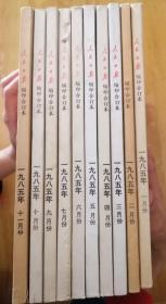 人民日报缩印合订本1985年1--11 缺第12本