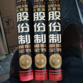 中华人民共和国股份制操作全书:股份制组建与改造指南