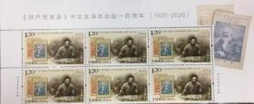 2020-19 共产党宣言中文全译本出版一百周年邮票 上六联邮票