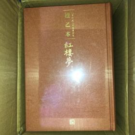 程乙本红楼梦:北京师范大学图书馆藏(1-6册)程乙本《红楼梦》初刊本彩印全貌呈现·