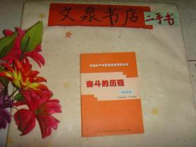 中国共产党天津历史资料丛书 奋斗的历程  河北区卷   1966年   1978年