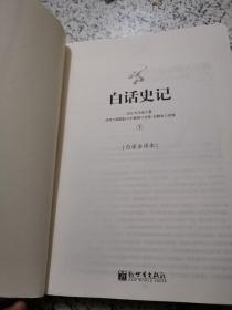 白话史记(下):白话全译本