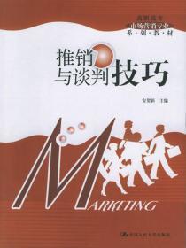 正版二手推销与谈判技巧安贺新中国人民大学出版社9787300070759