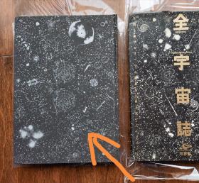 全宇宙志 缺封套特价版 松冈正刚工作舍&杉浦康平造本经典 不朽之星书 日本书籍设计名作 一版四印