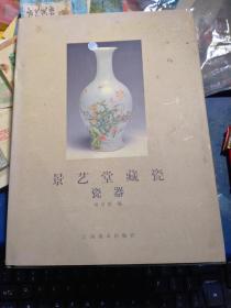 景艺堂藏瓷.瓷器 (卷