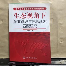 现代经济管理学术系列研究成果:生态视角下企业管理与信息系统匹配研究
