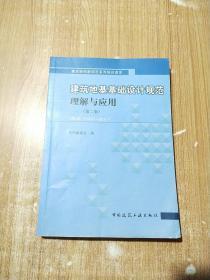 建筑地基基礎設計規范理解與應用(第2版)(按GB50007-2011)