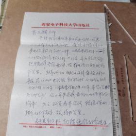 著名作家 董曼君 郭久麟 信封 三件 货号544