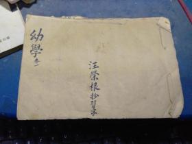 书法漂亮的清或民国手抄本··《幼学.》卷一