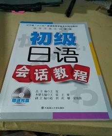 高等学校日语教材-初级日语会话教程