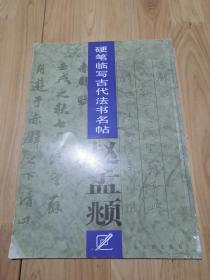 硬笔临写古代法书名帖:赵孟頫