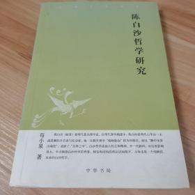陈白沙哲学研究