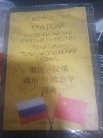 俄汉 汉俄 政治与政治学词典 作者签赠本