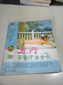 五行芳香疗法全书