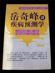 岳奇峰讲疾病预测学