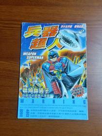 漫画 兵器超人  ----  创刊号