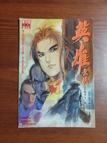16开本   原版武侠漫画 《英雄无泪》(创刊号)  据古龙小说改编