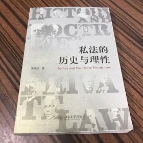 私法的历史与理性 作者签名本!
