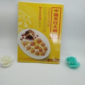 中国烹饪大师作品精粹-史正良专辑