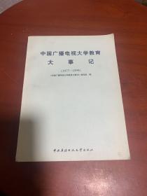 中国广播电视大学教育大事记:1977~1999
