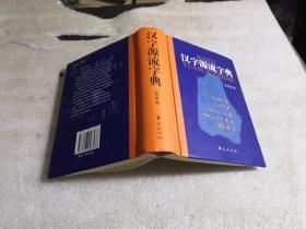 汉字源流字典()
