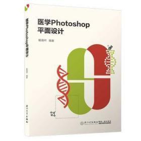 全新正版图书 医学Photosho面设计 杨晓吟 厦门大学出版社 9787561571064胖子书吧