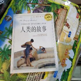 人类的故事 2010年版