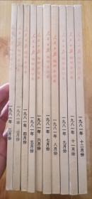 人民日报缩印合订本1981年2--12  缺第10本   10本合售!