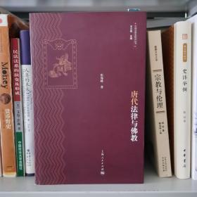 唐代法律与佛教