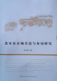 正版北宋东京城营造与布局研究