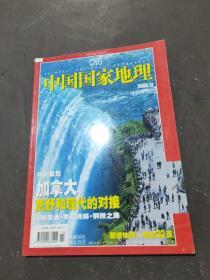 中国国家地理2005.12