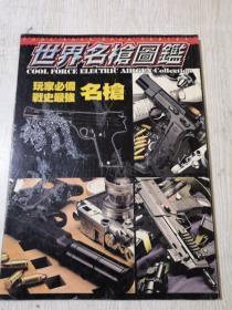 世界名枪图鉴 (破损)