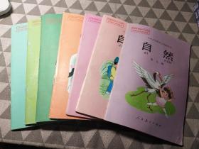 九年义务教育小学教科书――自然七册合售(第五册-第十一册)