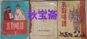 京剧唱谱三本合售(第3至第5册)