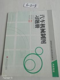 汽车机械制图习题册