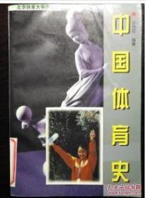 中国体育史 谷世权  编著 北京体育大学出版社 9787810511063