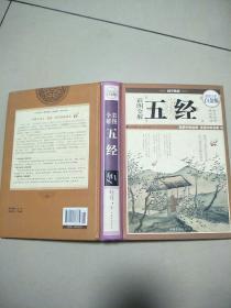 彩图全解五经(超值全彩白金版)  原版 内页全新