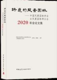 诗意的风景园林-中国风景园林学会女风景园林师分会2020年会论文集 9787112254217 中国风景园林学会女风景园林师分会 《中国园林》杂志社 金荷仙 中国建筑工业出版社